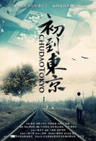 Tokyo ni kitabakari - Chinese Movie Poster (xs thumbnail)