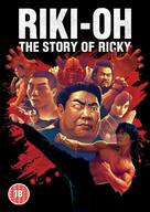 The Story Of Ricky - British DVD movie cover (xs thumbnail)