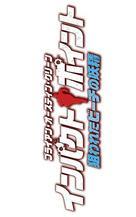 Impact Point - Japanese Logo (xs thumbnail)