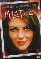 Method - Russian DVD cover (xs thumbnail)