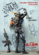 Chappie - Taiwanese Movie Poster (xs thumbnail)