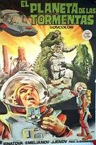 Planeta Bur - Spanish Movie Poster (xs thumbnail)