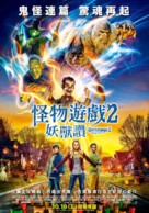 Goosebumps 2: Haunted Halloween - Taiwanese Movie Poster (xs thumbnail)