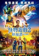 Goosebumps 2: Haunted Halloween - Taiwanese Movie Poster (xs thumbnail)