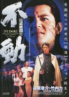 Fudoh: The New Generation - Japanese Movie Poster (xs thumbnail)