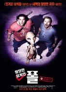 Paul - South Korean Movie Poster (xs thumbnail)