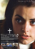 The Magdalene Sisters - Japanese Movie Poster (xs thumbnail)