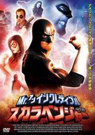 Avenging Force: The Scarab - Japanese DVD cover (xs thumbnail)