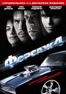 Fast & Furious - Russian DVD cover (xs thumbnail)