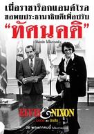 Elvis & Nixon - Thai Movie Poster (xs thumbnail)