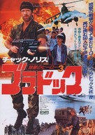 Braddock: Missing in Action III - Japanese Movie Poster (xs thumbnail)