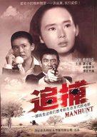 Kimi yo fundo no kawa wo watare - Chinese Movie Poster (xs thumbnail)