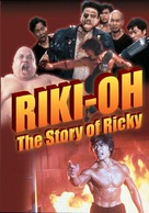 The Story Of Ricky - poster (xs thumbnail)