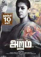 Aramm - IMDb - Indian Movie Poster (xs thumbnail)