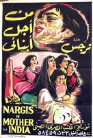 Mother India - Egyptian Movie Poster (xs thumbnail)