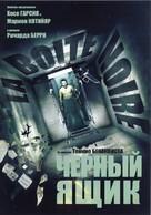 The Black Box - Russian poster (xs thumbnail)