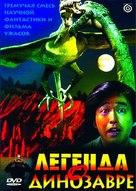 Kyôryû kaichô no densetsu - Russian DVD cover (xs thumbnail)