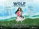 Okami kodomo no ame to yuki - British Movie Poster (xs thumbnail)