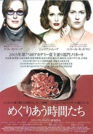 The Hours - Japanese Movie Poster (xs thumbnail)