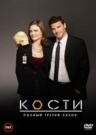 """Bones"" - Russian Movie Cover (xs thumbnail)"