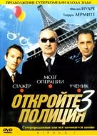 Ripoux 3 - Latvian poster (xs thumbnail)