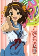 """Suzumiya Haruhi no yûutsu"" - Japanese Movie Poster (xs thumbnail)"