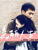 A Beautiful Life - Chinese Movie Poster (xs thumbnail)