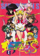 """Sailor Moon"" - Japanese Movie Poster (xs thumbnail)"