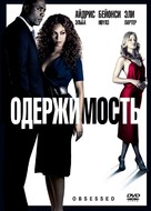 Obsessed - Russian Movie Cover (xs thumbnail)