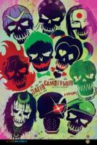 Suicide Squad - Ukrainian Movie Poster (xs thumbnail)