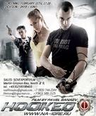 Na igre - Movie Poster (xs thumbnail)