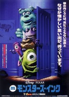 Monsters Inc - Japanese Movie Poster (xs thumbnail)
