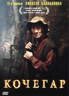 Kochegar - Russian DVD movie cover (xs thumbnail)