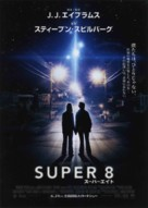 Super 8 - Japanese Movie Poster (xs thumbnail)