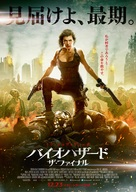 Resident Evil: The Final Chapter - Japanese Movie Poster (xs thumbnail)