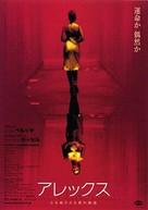Irréversible - Japanese poster (xs thumbnail)