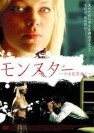 Karla - Japanese Movie Cover (xs thumbnail)