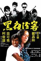 Hei ye guai ke - Hong Kong Movie Poster (xs thumbnail)