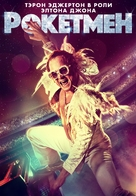 Rocketman - Russian Movie Poster (xs thumbnail)