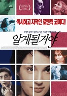 Va savoir - South Korean poster (xs thumbnail)
