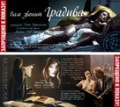 Gradiva (C'est Gradiva qui vous appelle) - Russian Movie Poster (xs thumbnail)