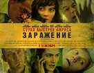 Contagion - Russian Movie Poster (xs thumbnail)
