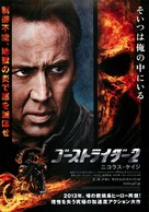 Ghost Rider: Spirit of Vengeance - Japanese Movie Poster (xs thumbnail)