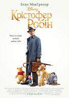 Christopher Robin - Ukrainian Movie Poster (xs thumbnail)