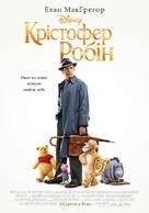 Christopher Robin - Ukrainian Movie Poster (xs thumbnail)