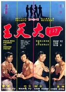 Dragon Squad - Hong Kong Movie Poster (xs thumbnail)