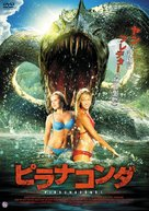 Piranhaconda - Japanese Movie Cover (xs thumbnail)