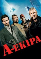 The A-Team - Slovenian Movie Poster (xs thumbnail)