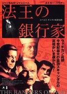 Banchieri di Dio, I - Japanese Movie Poster (xs thumbnail)