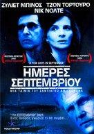 Quelques jours en septembre - Greek DVD cover (xs thumbnail)
